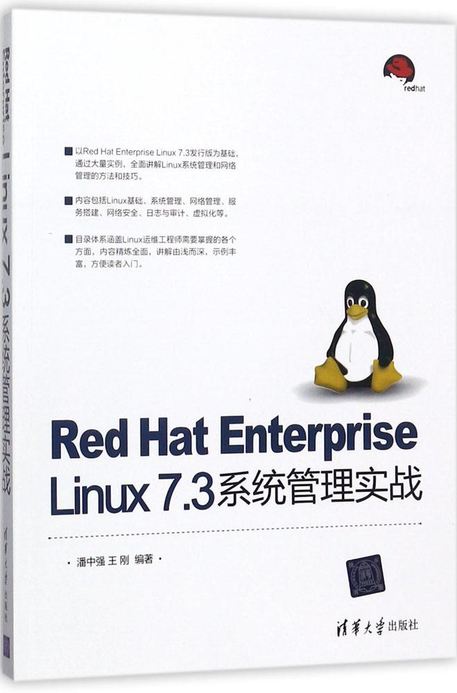 Red Hat Enterprise Linux7.3系統管理實戰